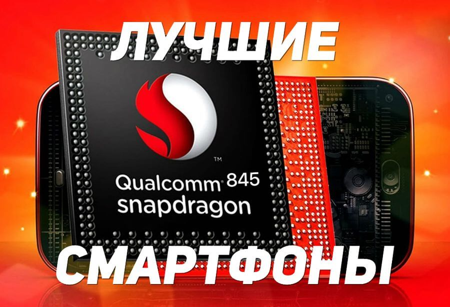 лучшие смартфоны с процессором snapdragon 845