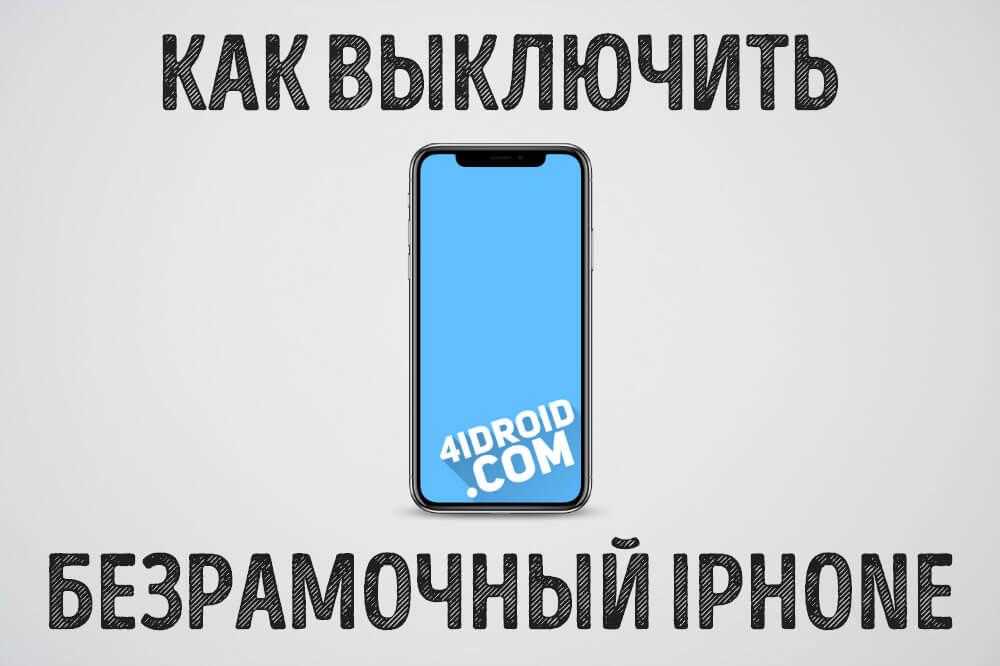 как выключить айфон х, хс, хс макс, хр, 11, 11 про и 11 про макс