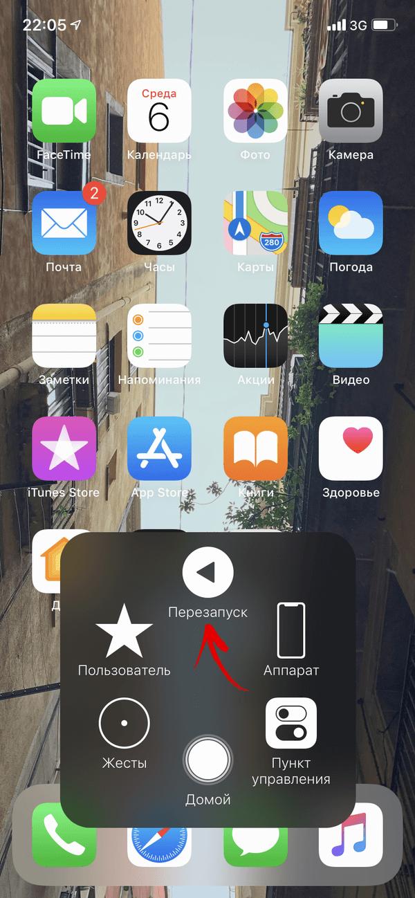 перезапуск iphone через assistive touch