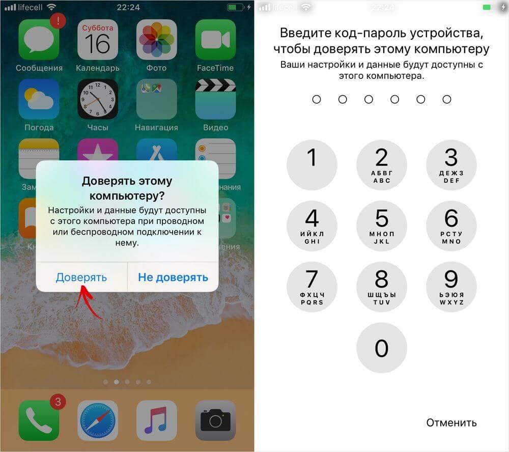 доверять этому компьютеру на iphone при подключении по usb