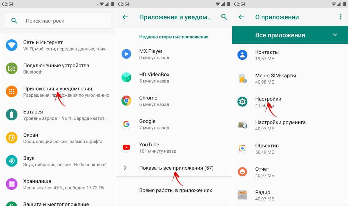 приложения и уведомления android 9