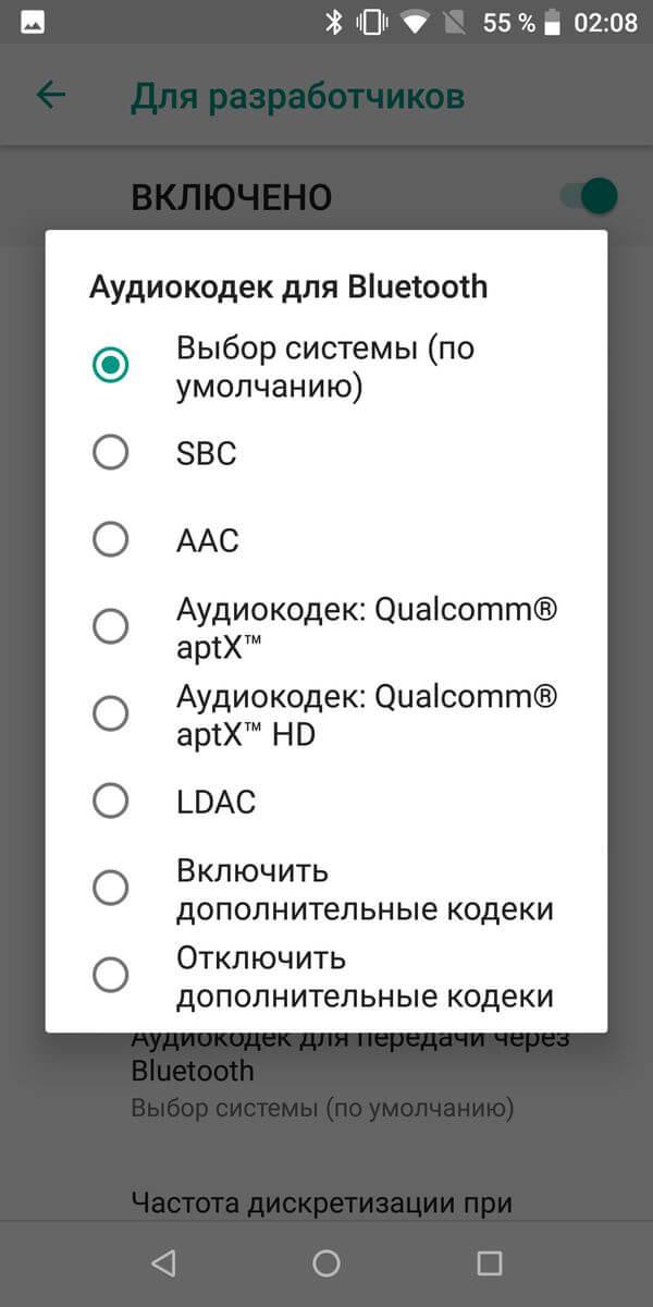 аудиокодек для bluetooth