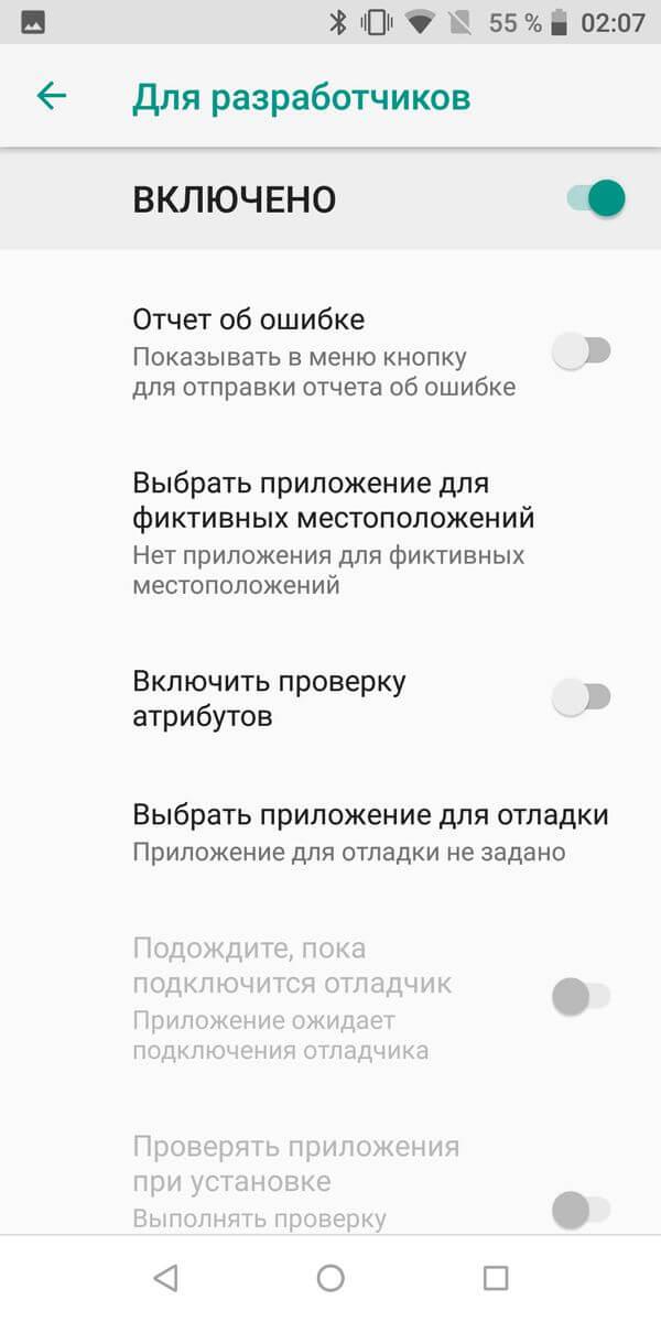 выбрать приложение для фиктивных местоположений