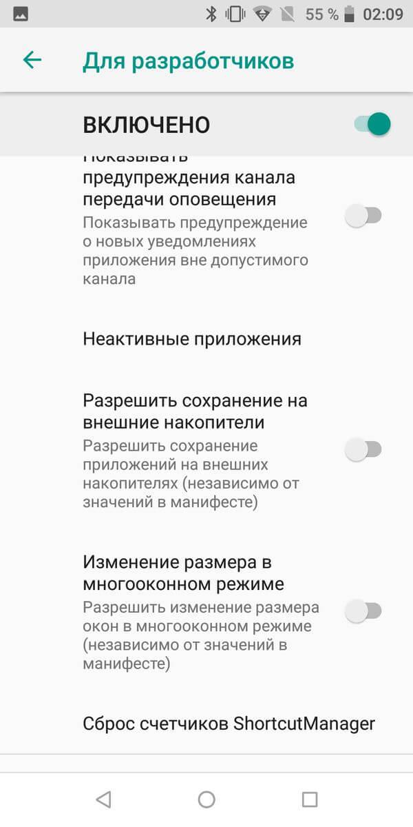 неактивные приложения