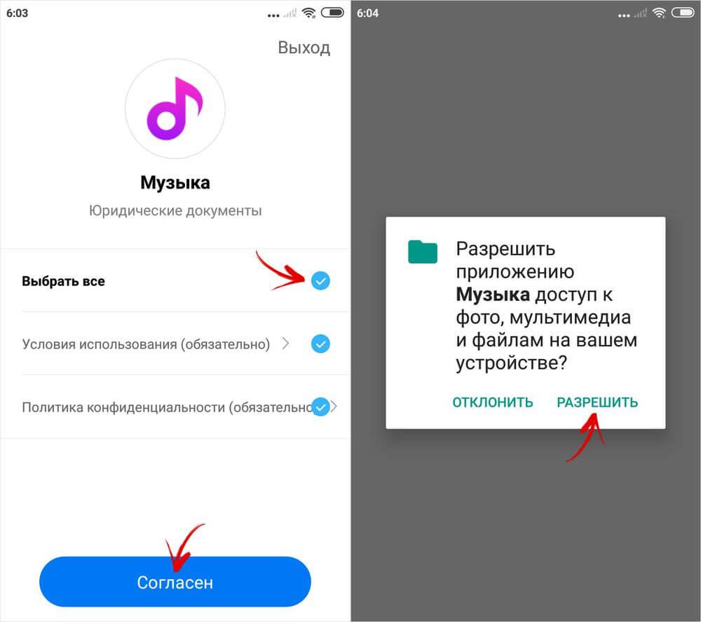 разрешите приложению музыка доступ к фото, мультимедиа и файлам на устройстве