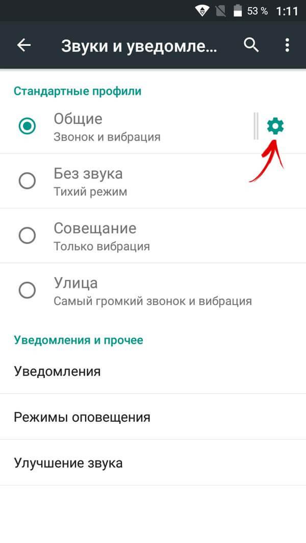 звуковые профили android 5