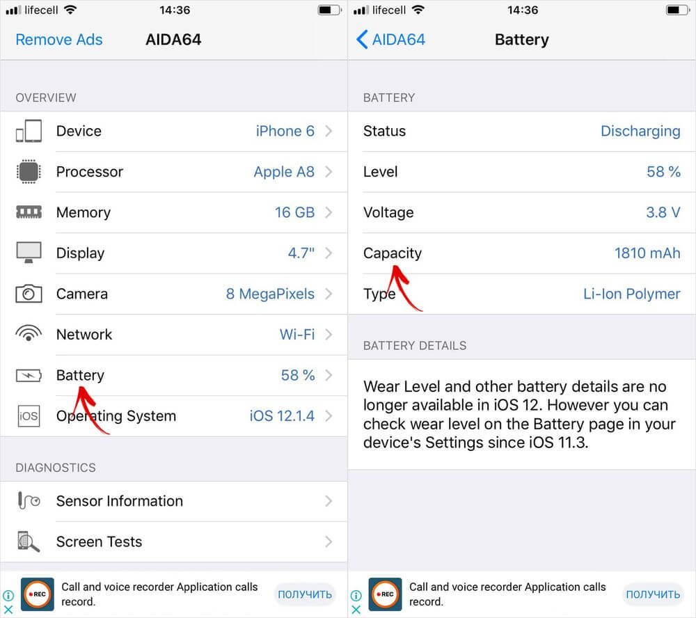 посмотреть емкость батареи айфона в aida64