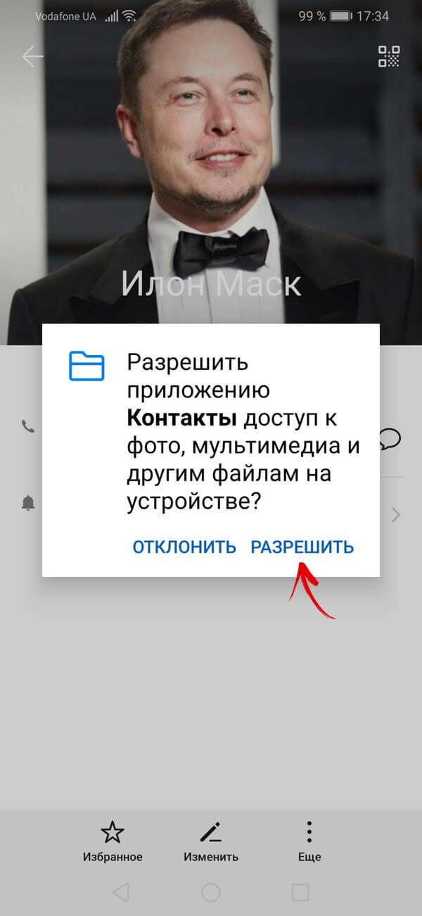 разрешите приложению контакты доступ к фото, мультимедиа и другим файлам на устройстве