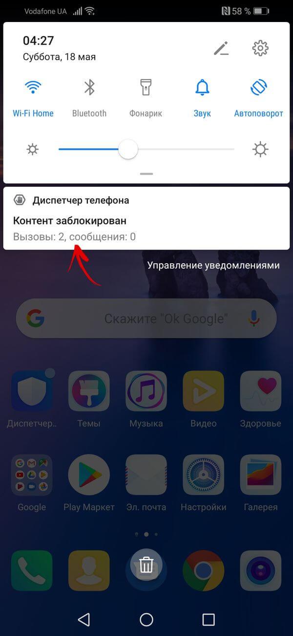 уведомление контент заблокирован в шторке