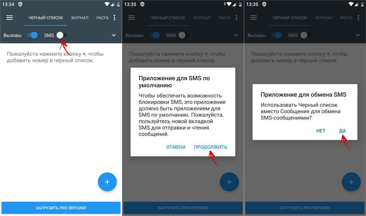 использовать приложение calls blacklist для обмена sms сообщениями