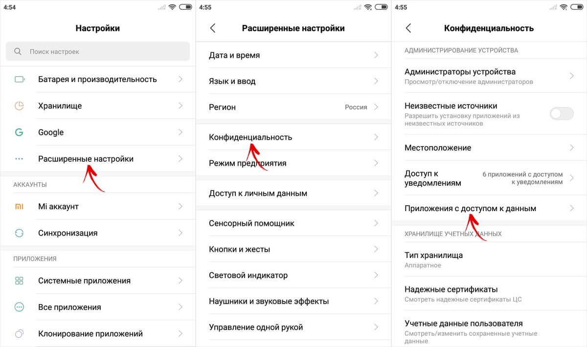 пункт приложения с доступом к данным в настройках miui