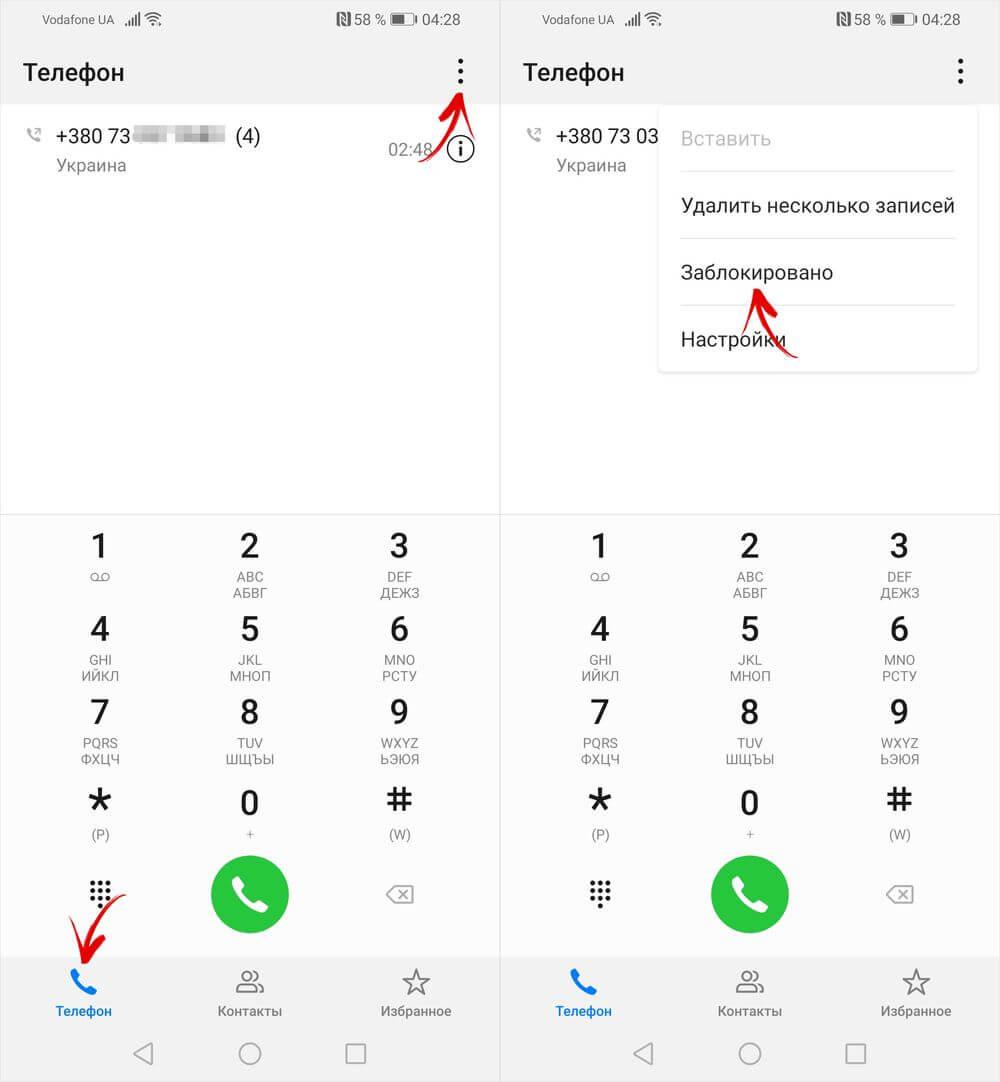 вход в раздел заблокировано через приложение телефон