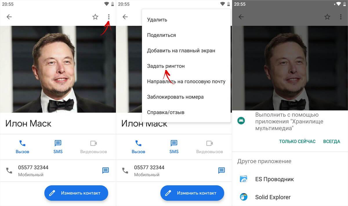 задать рингтон на новых версиях android