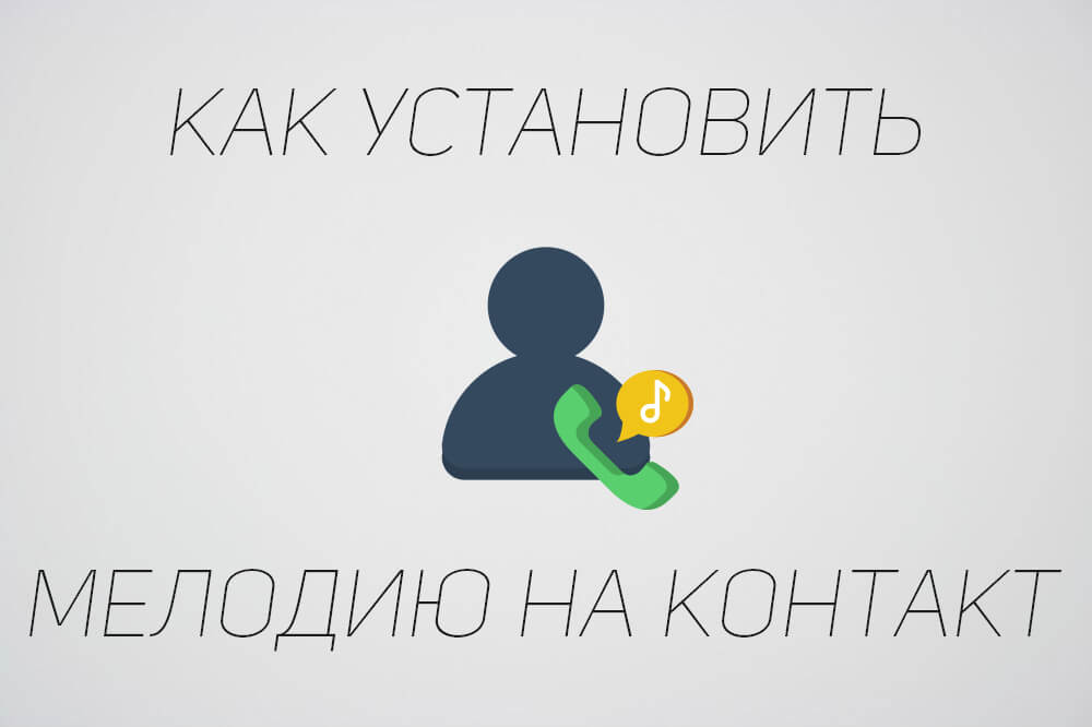 как установить мелодию на контакт на android