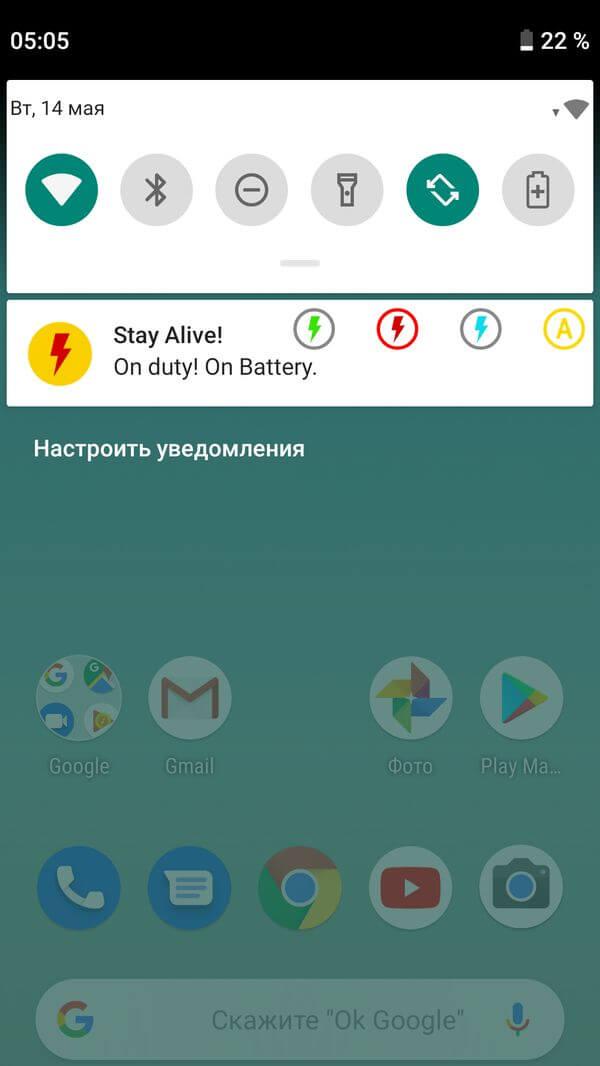 панель управления stay alive