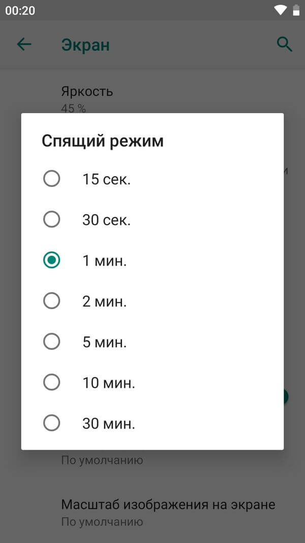 настройка спящего режима на android