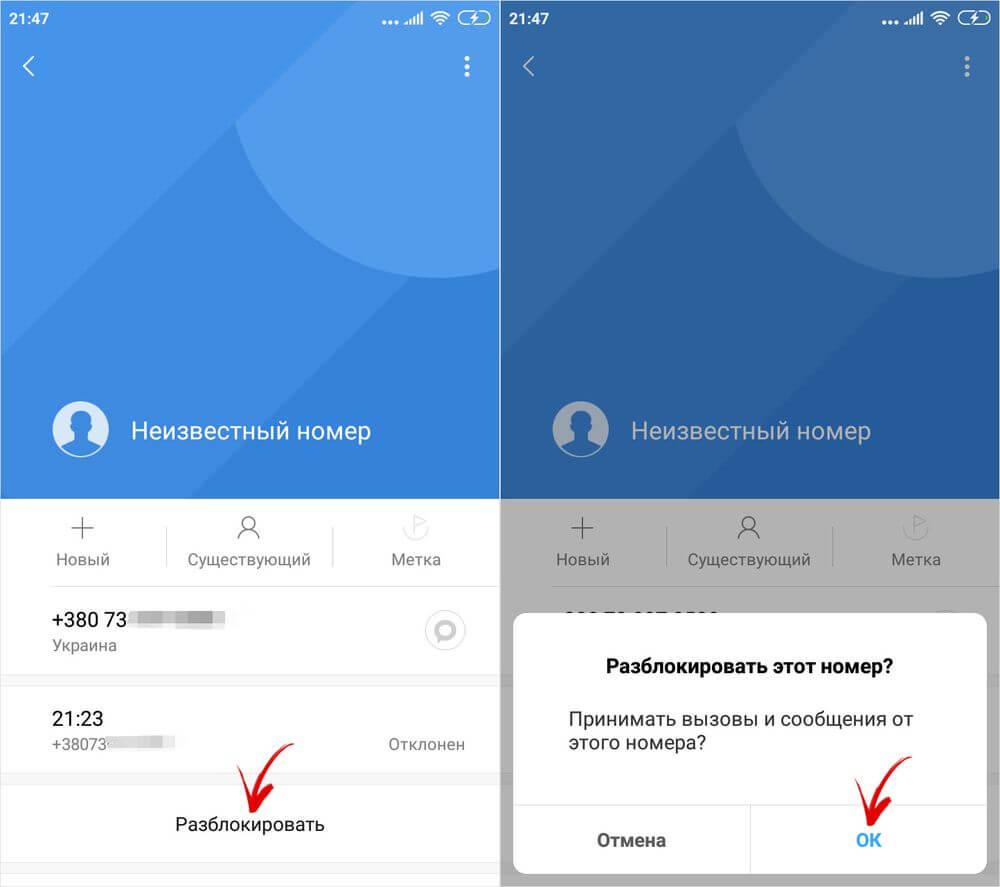 разблокировка абонента через приложение телефон