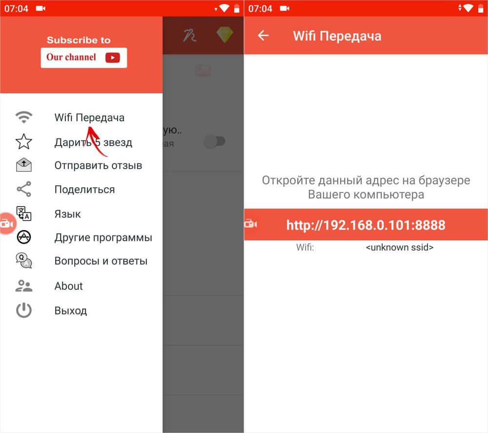 функция wifi передача
