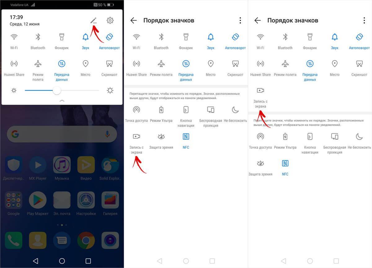 активация функции запись с экрана на хуавей и хонор