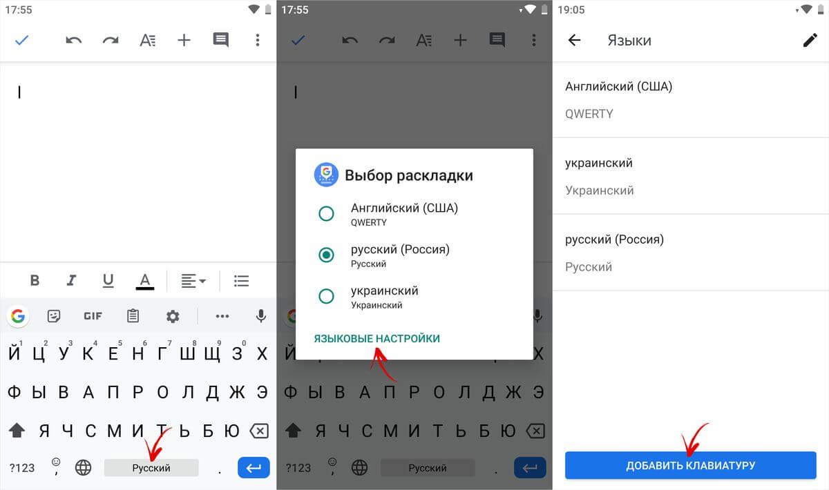 добавление языка в google keyboard