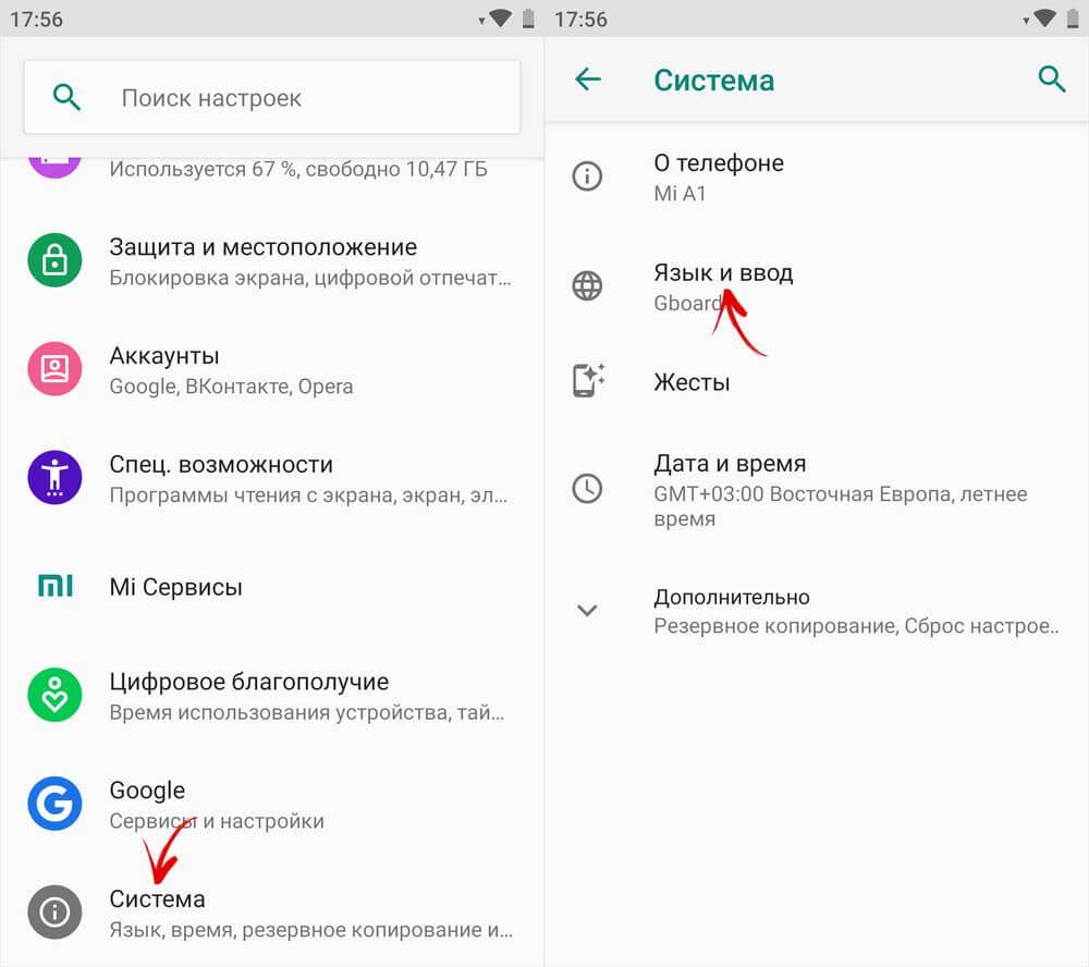 раздел язык и ввод в настройках android