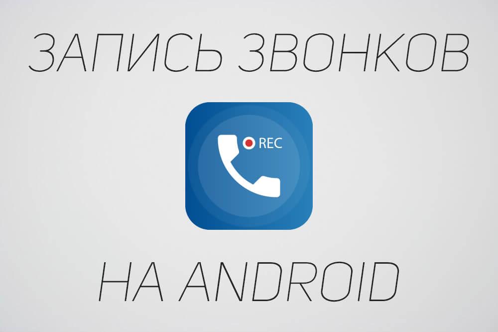 запись звонков на android