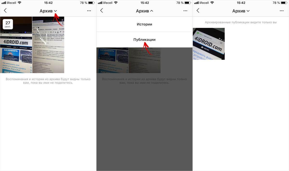 архив публикаций в instagram