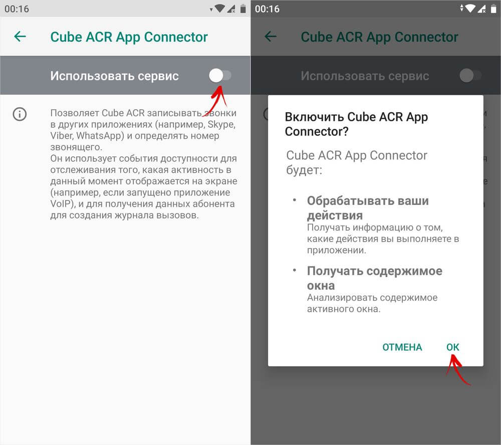 включить cube acr app connector