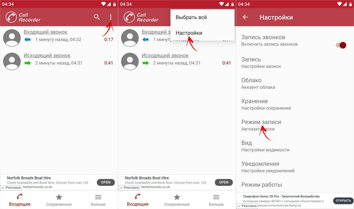 настройки call recorder