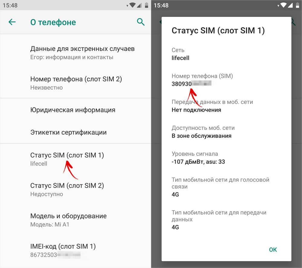 номер телефона (sim) в настройках android