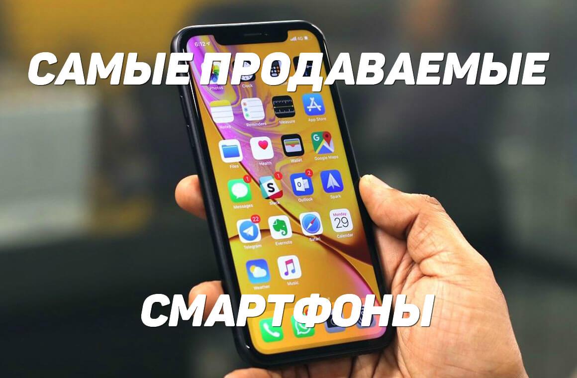 самые продаваемые смартфоны
