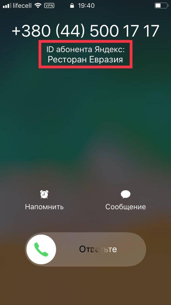 определитель номеров на айфоне