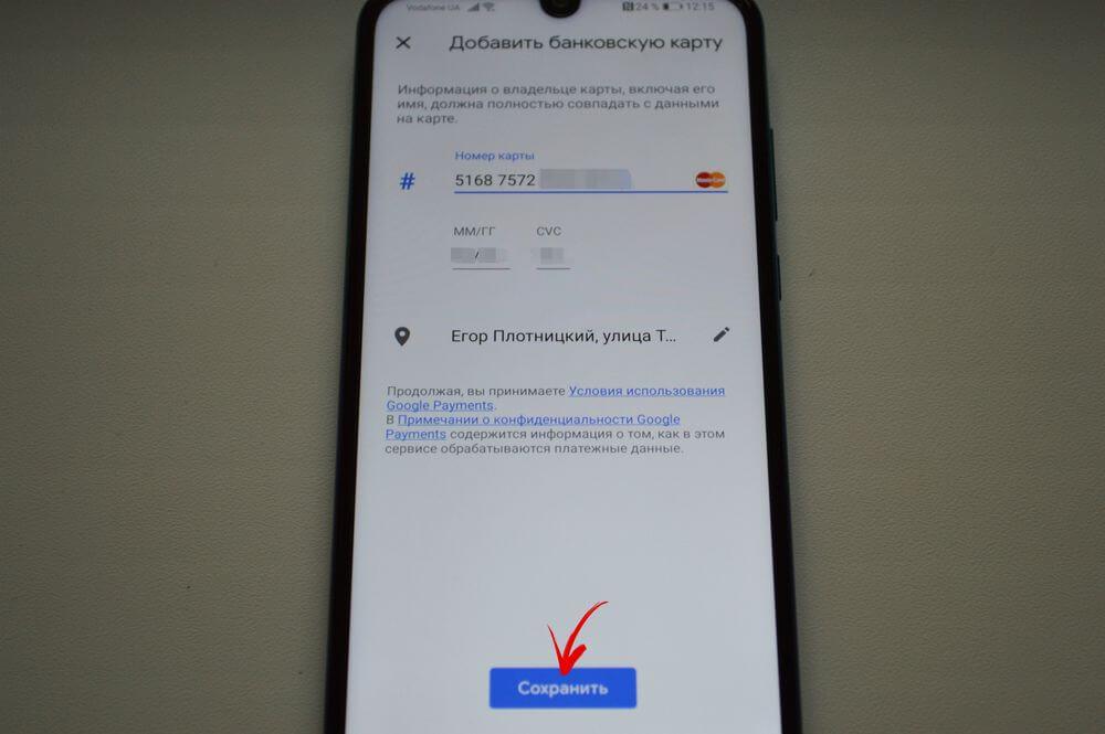 сохранение сведений о способе оплаты в приложении google pay