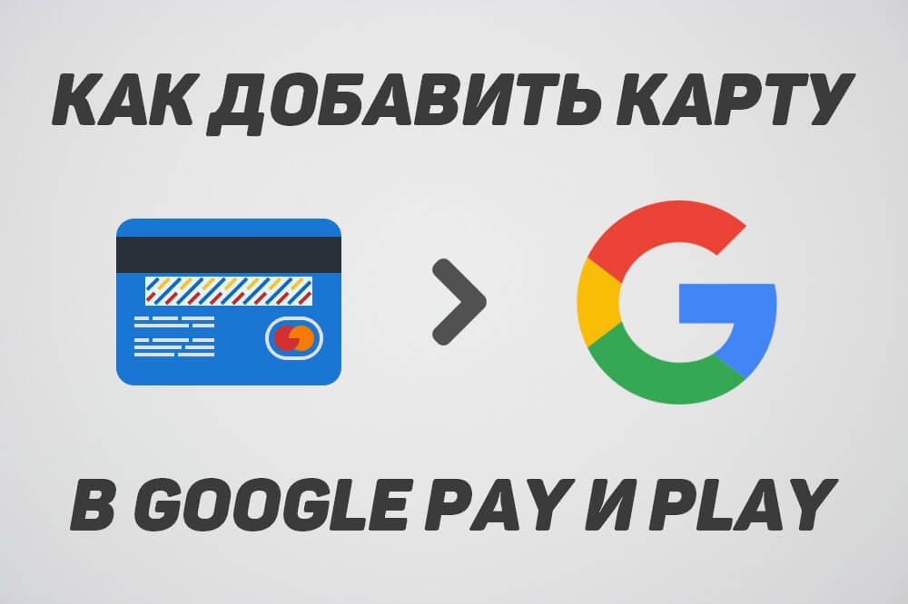 добавить карту в google pay