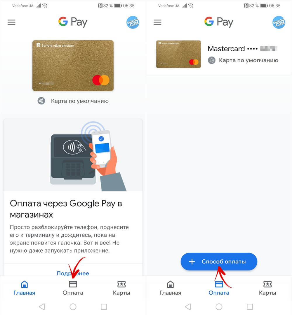 добавить еще один способ оплаты в приложении