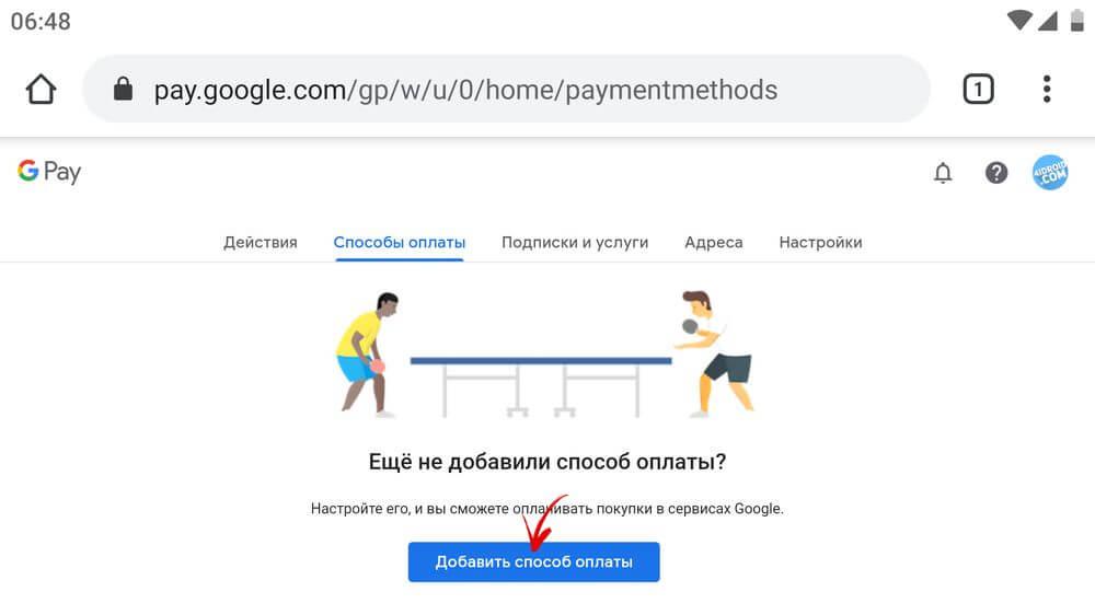 добавить способ оплаты на сайте pay.google.com