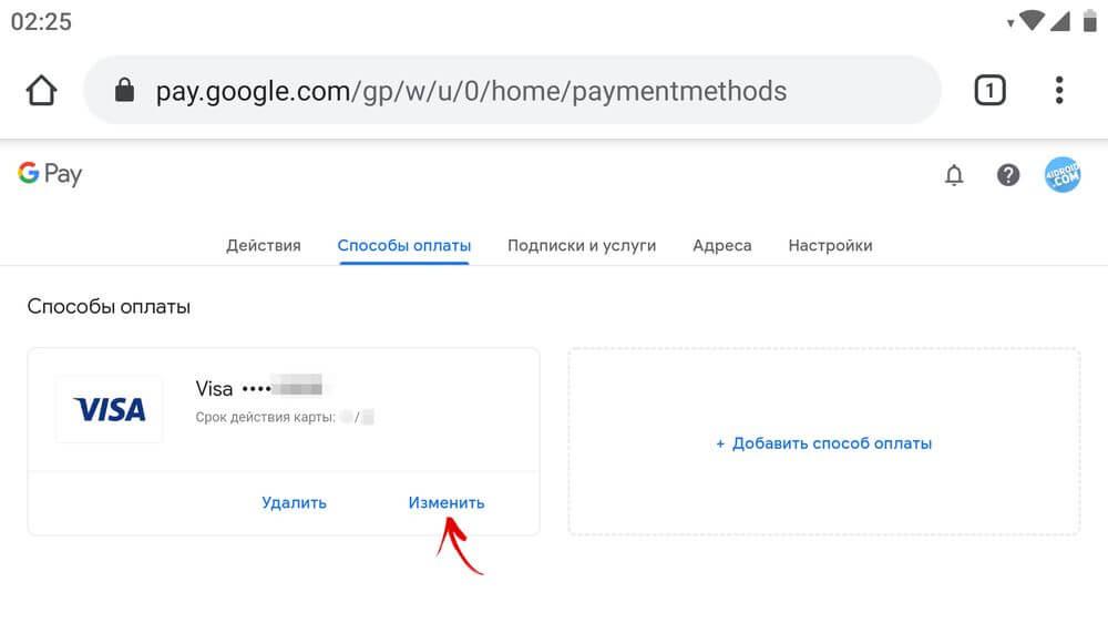 изменить способ оплаты на сайте pay.google.com