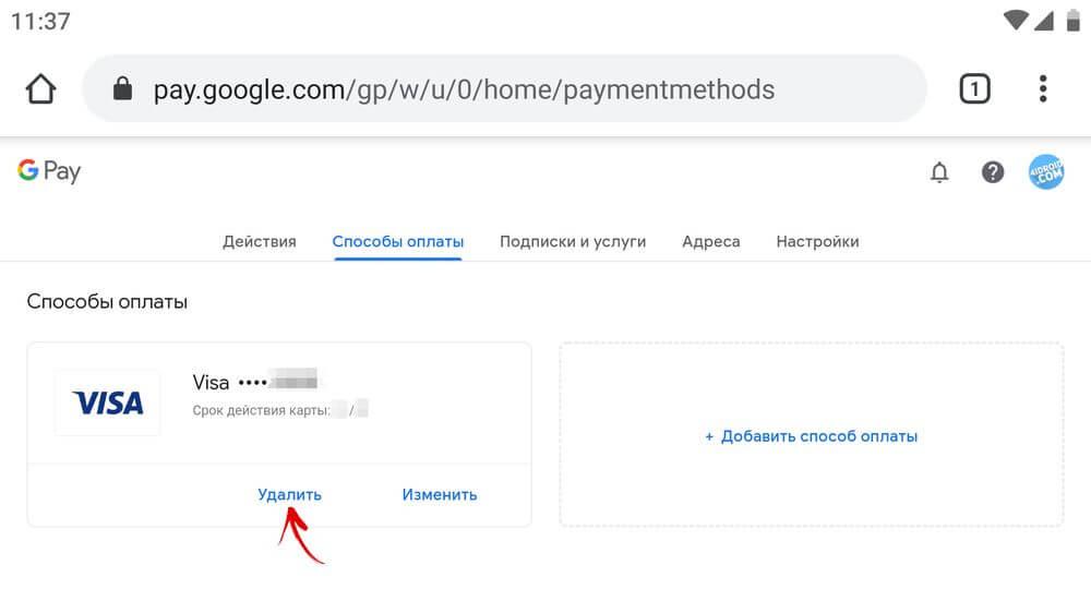 удаление банковской карты на сайте pay.google.com