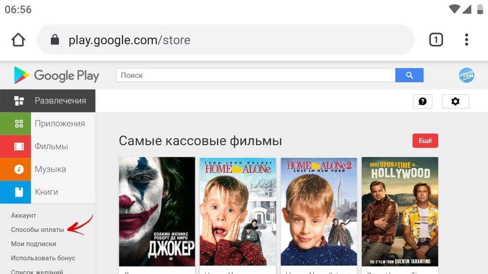 сайт play.google.com