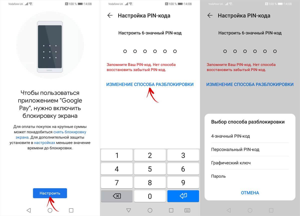 настройка блокировки экрана на смартфоне huawei