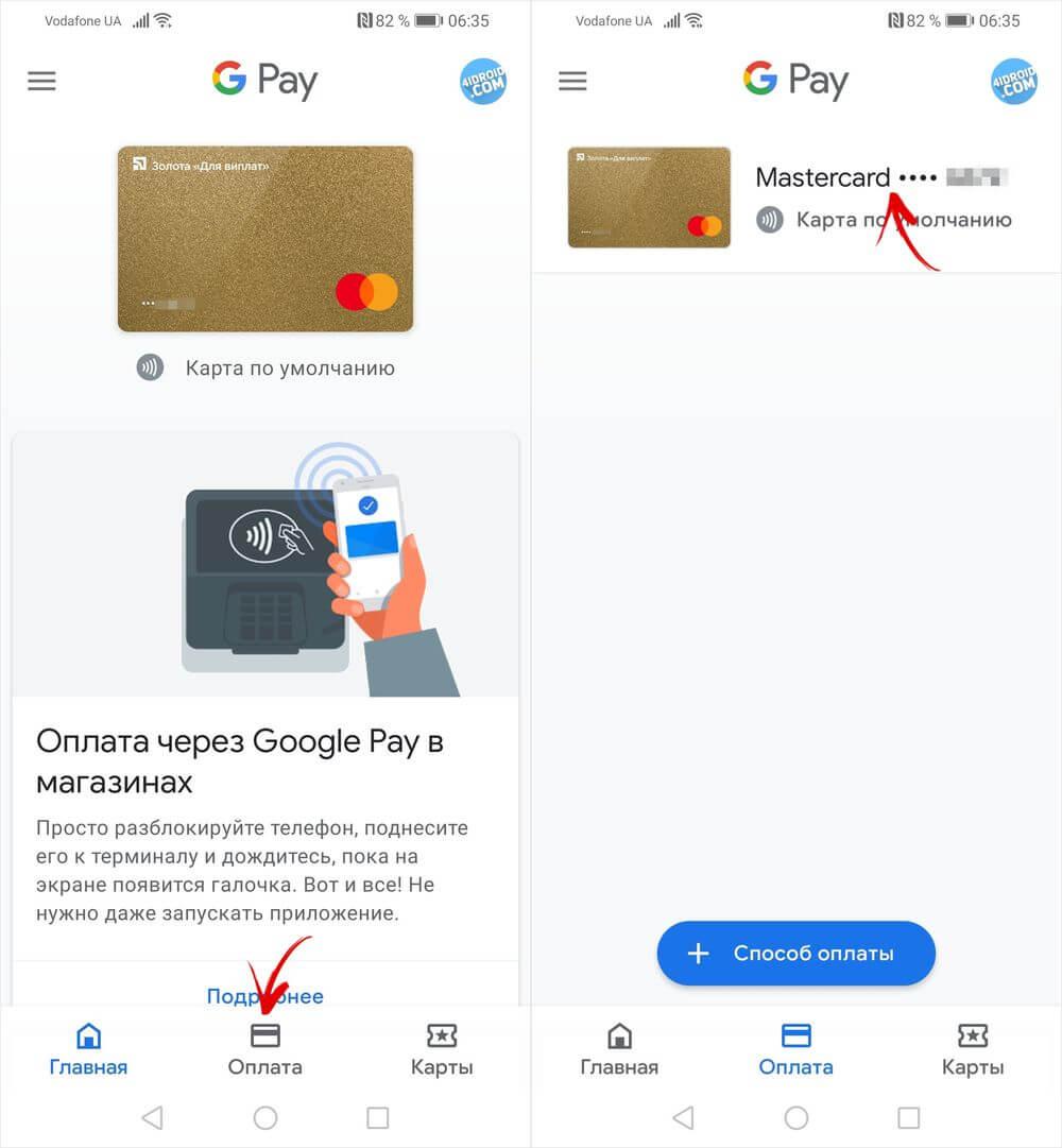 привязанные карты в приложении google pay