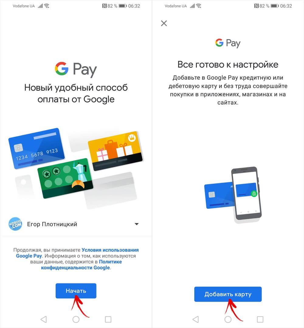 начальный экран google pay