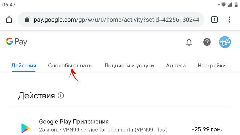 вкладка способы оплаты на сайте pay.google.com