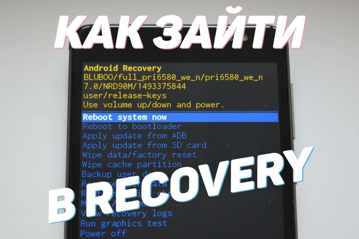 как зайти в recovery mode на android-смартфоне