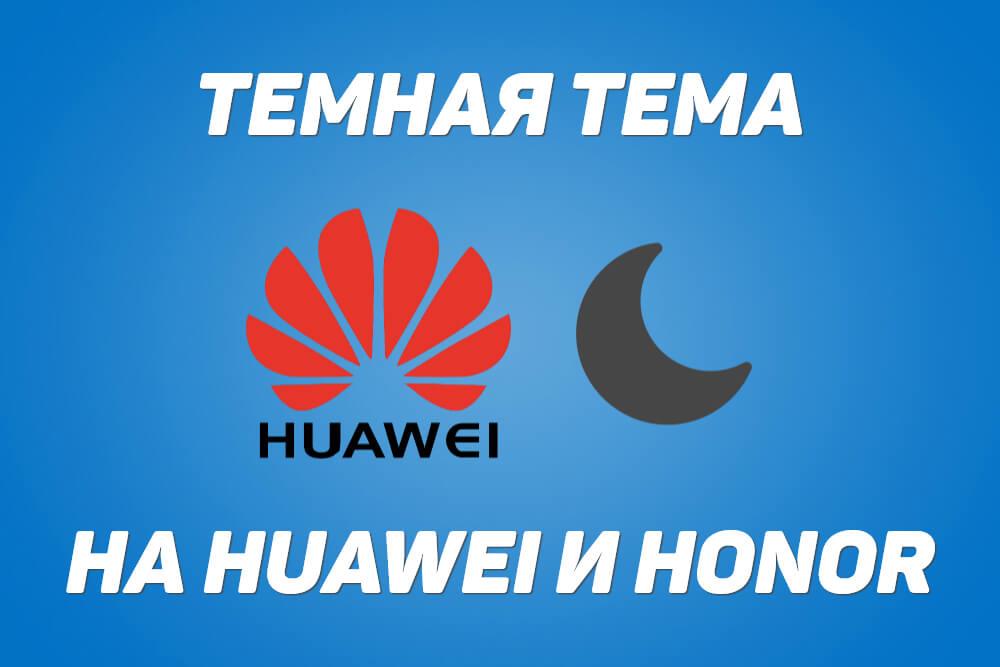 темная тема на huawei и honor
