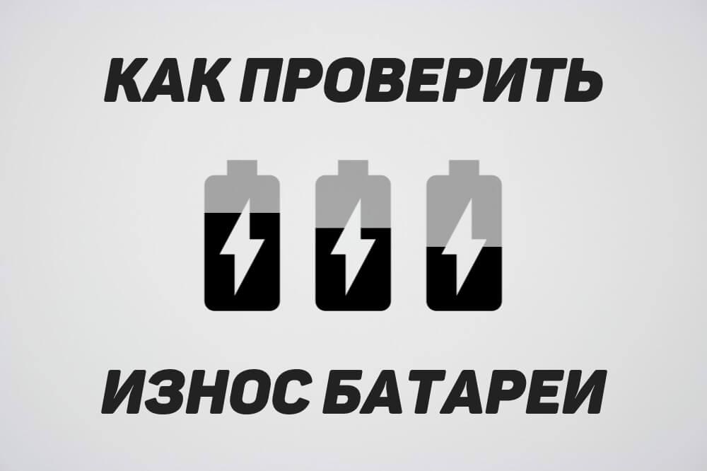 проверить износ аккумулятора iphone