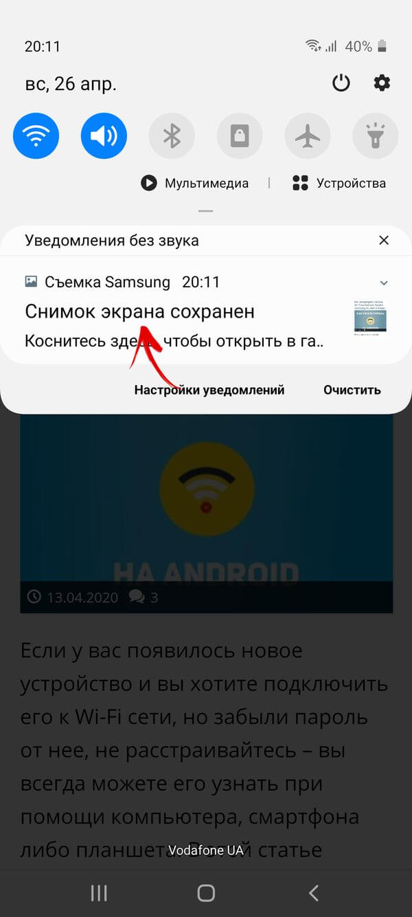 миниатюра созданного снимка экрана в шторке уведомлений