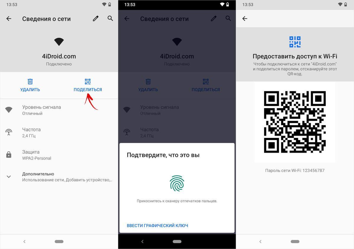 сведения о сети на android 10