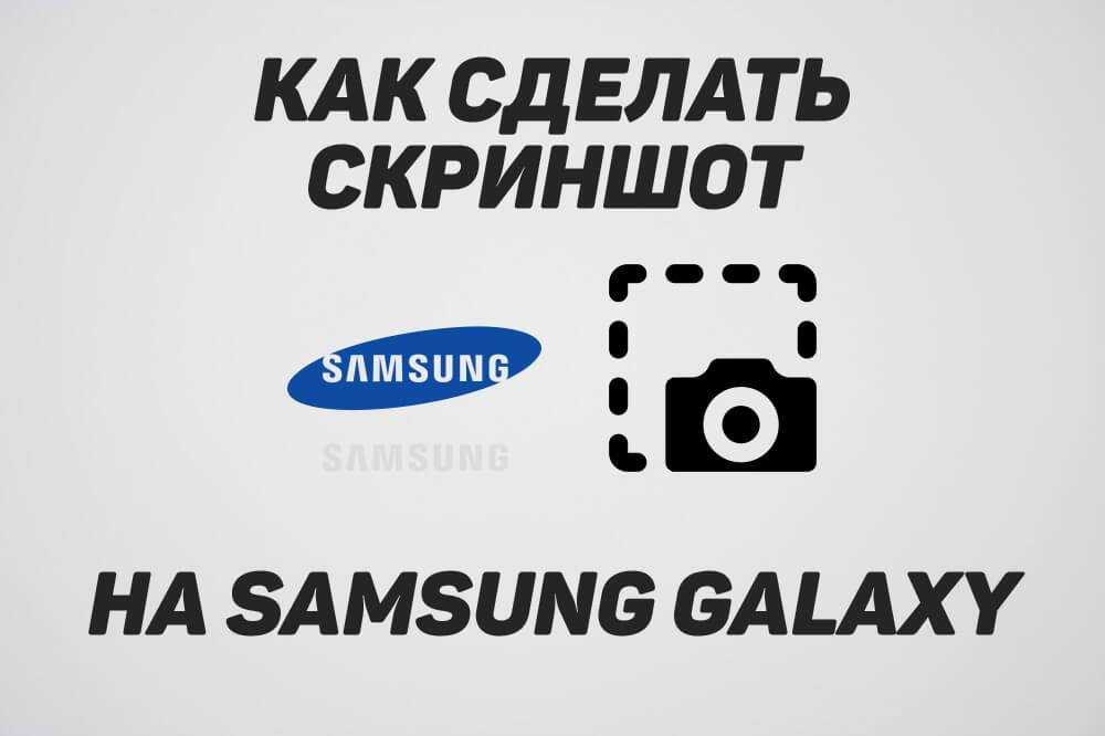 как сделать скриншот на смартфоне samsung galaxy