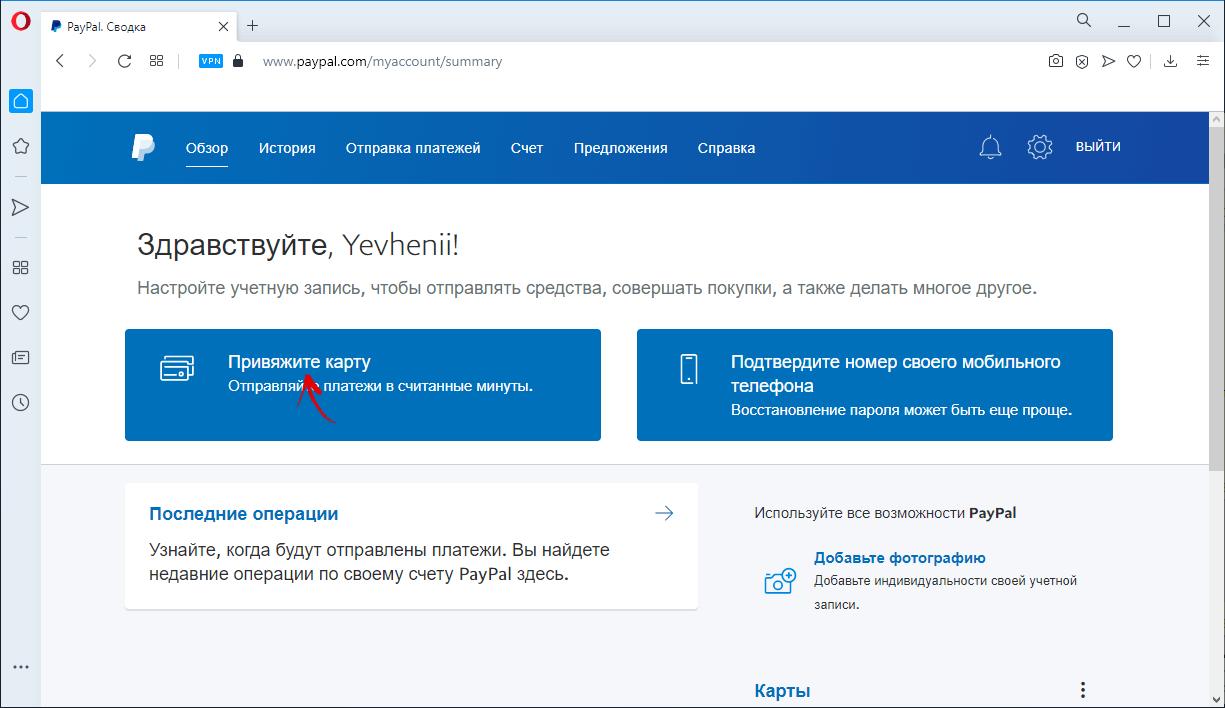 личный кабинет пользователя paypal